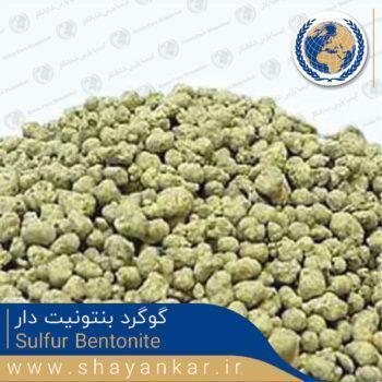 گوگرد بنتونیت دار Sulfur Bentonite