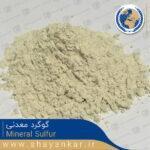 گوگرد معدنی Mineral Sulfur