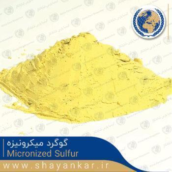 گوگرد میکرونیزه Micronized Sulfur