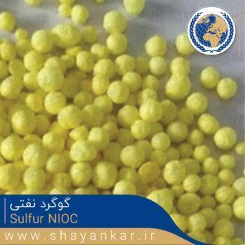 گوگرد نفتی Sulfur NIOC