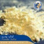 گوگرد پودری Powder Sulfur