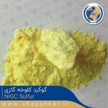 گوگرد کلوخه گازی NIGC Sulfur