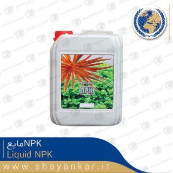 liquid NPK مایعnpk