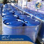 آب ژاول Sodium Hypochlorite