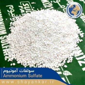 سولفات آمونیوم سولفامون Sulfammon Ammonium Sulfate