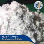 سولفات آمونیوم Ammonium Sulfate 4