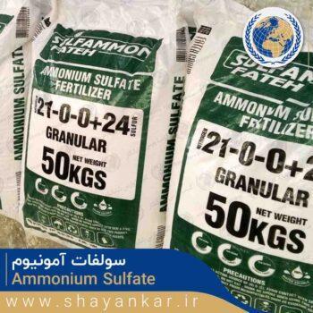 سولفات آمونیوم Ammonium Sulfate