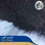 اکسید آهن Iron Oxide