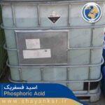 اسیدفسفریک-PhosphoricAcid